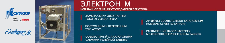 contactor-banner-electron1240х240