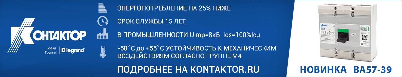 kontaktor1240