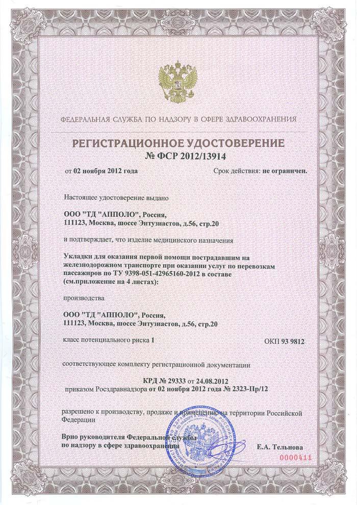 Регистрационное удостоверение на травматологическая укладка